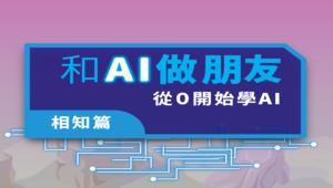 【第二版】和AI做朋友-相知篇:從0開始學AI (教材)