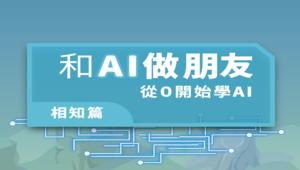 【第二版】和AI做朋友-相知篇:從0開始學AI (教案)
