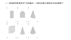 柱體與錐體